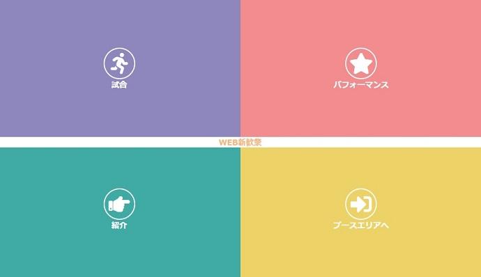 「神戸大学新歓祭実行委員会」の画像検索結果