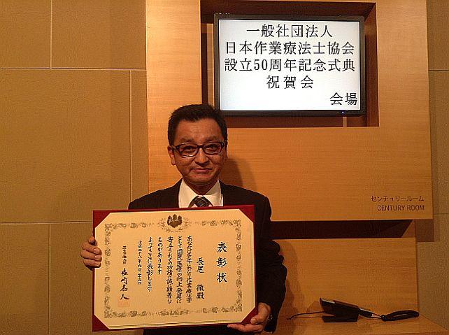 作業 士 日本 協会 療法