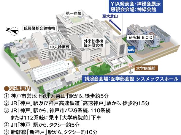 https://www.kobe-u.ac.jp/images/campuslife/alumni/hcd/2017/map3.png