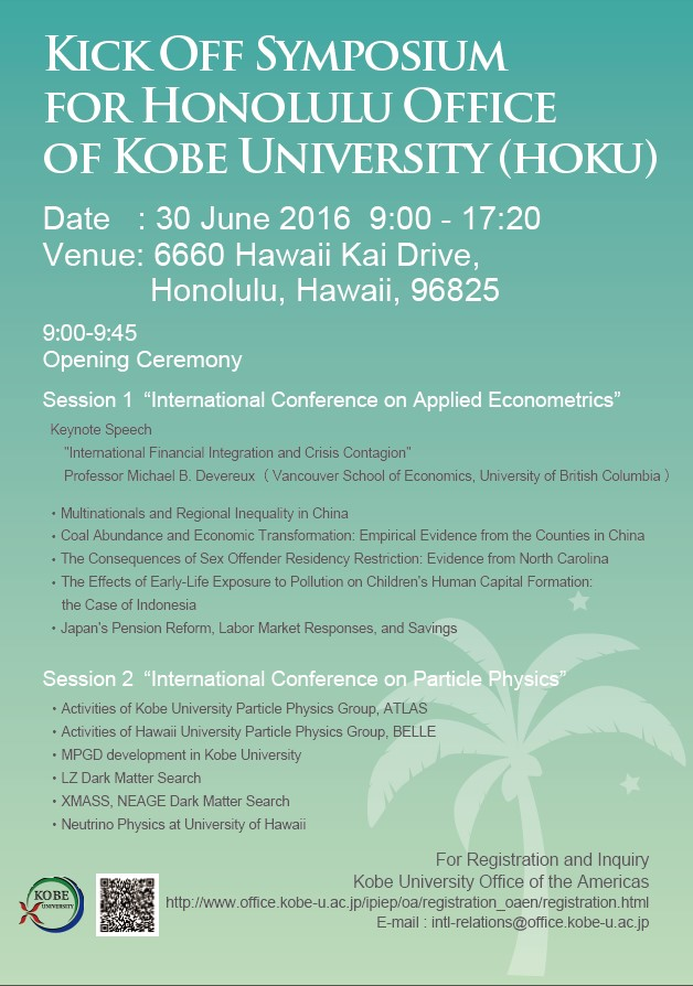 Kick Off Symposium for Honolulu Office of Kobe University