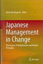 Japanese Management in Change | 国立大学法人 神戸大学 (Kobe University)
